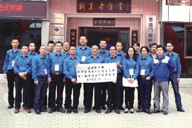(2015年3月)第一届加盟商委员会委员手持 《社会任务观》合影