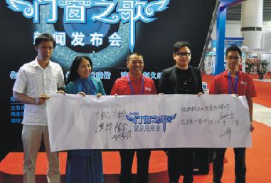 (2012年9月)《门窗之歌》新闻发布会 亮相第十八届中博会