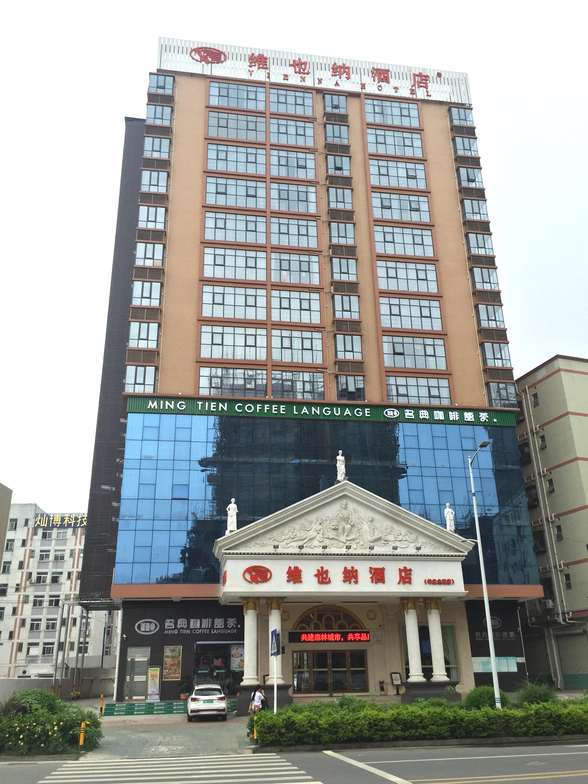 深圳公明维也纳酒店