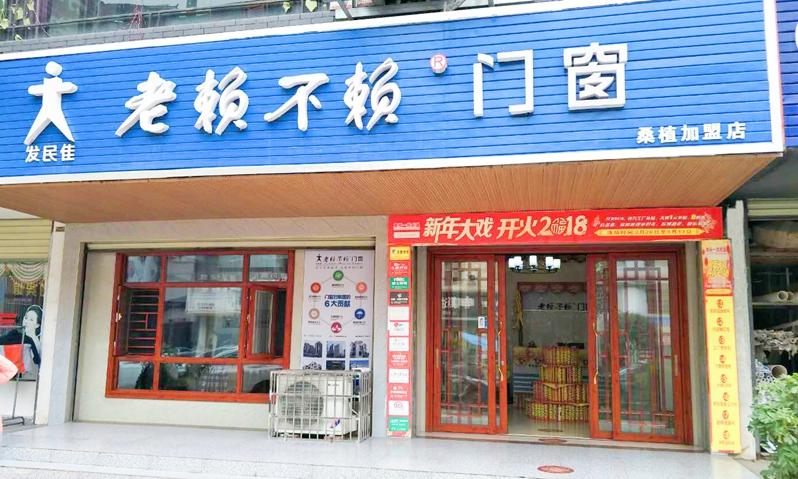 湖南桑植店