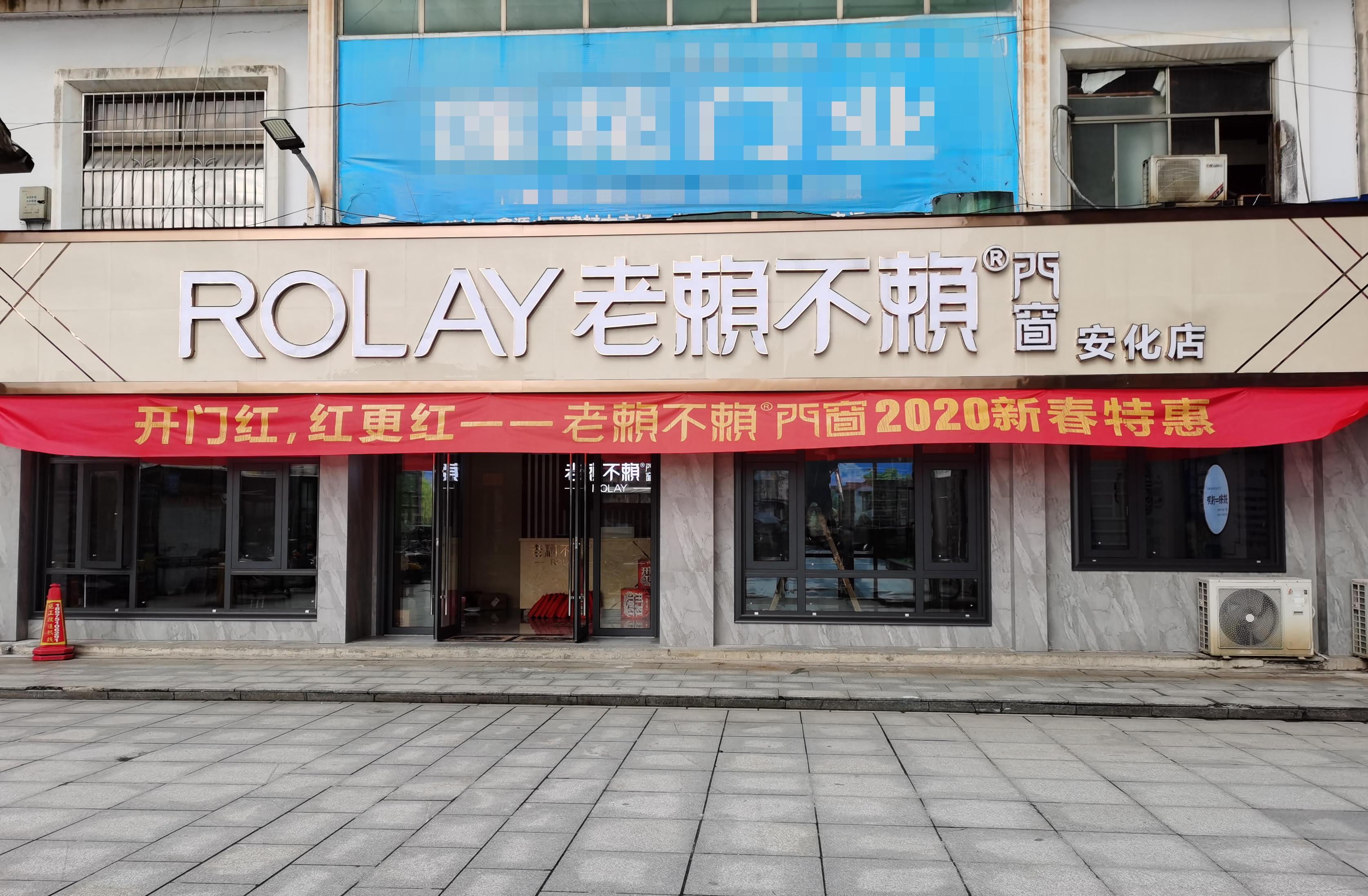 湖南安化梅城分店