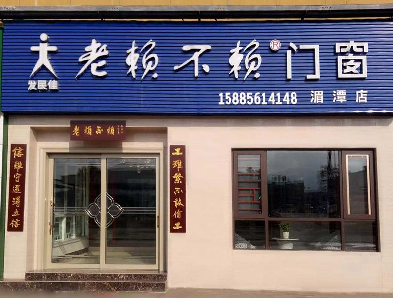 贵州湄潭店