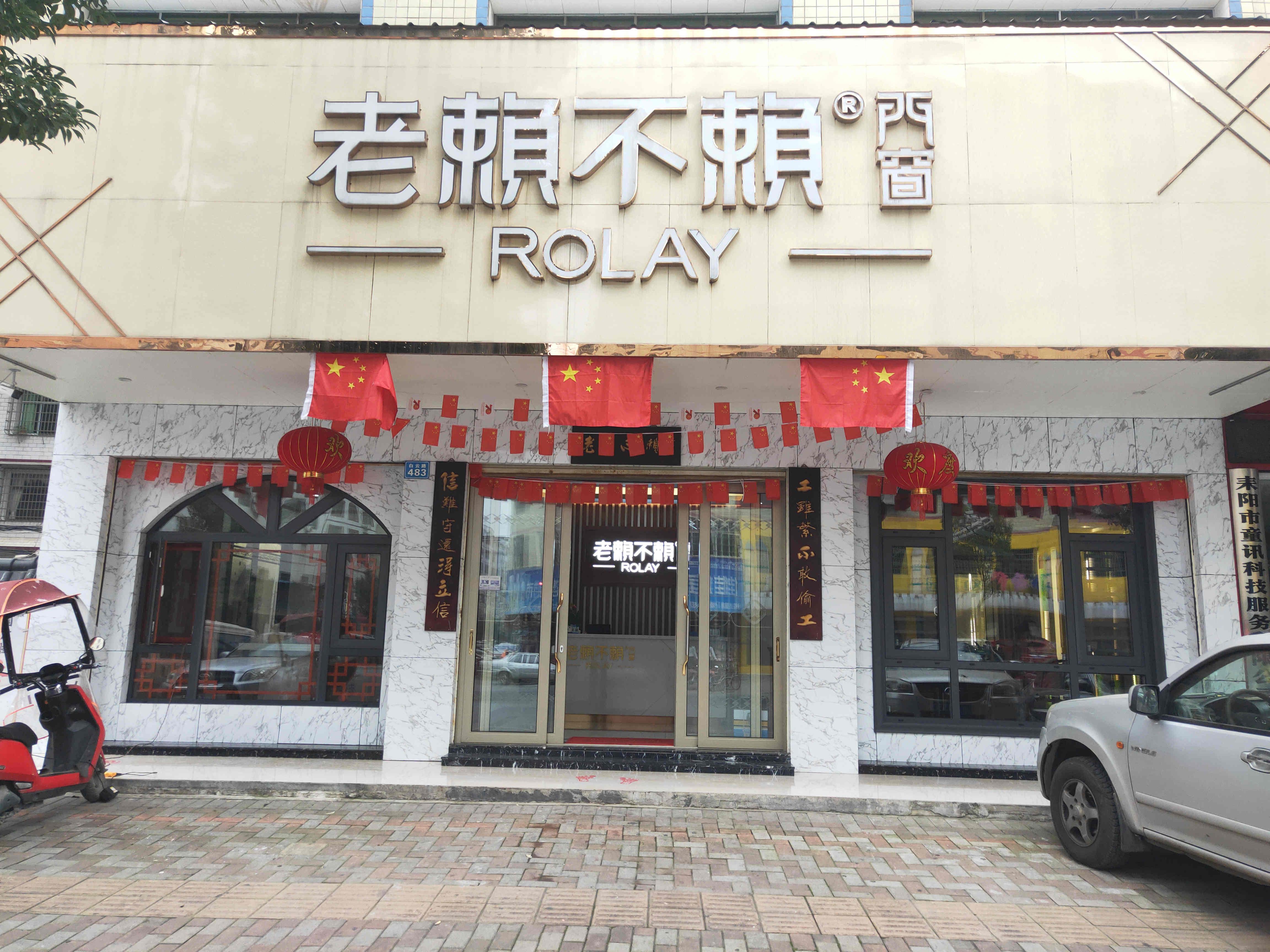 湖南耒阳店