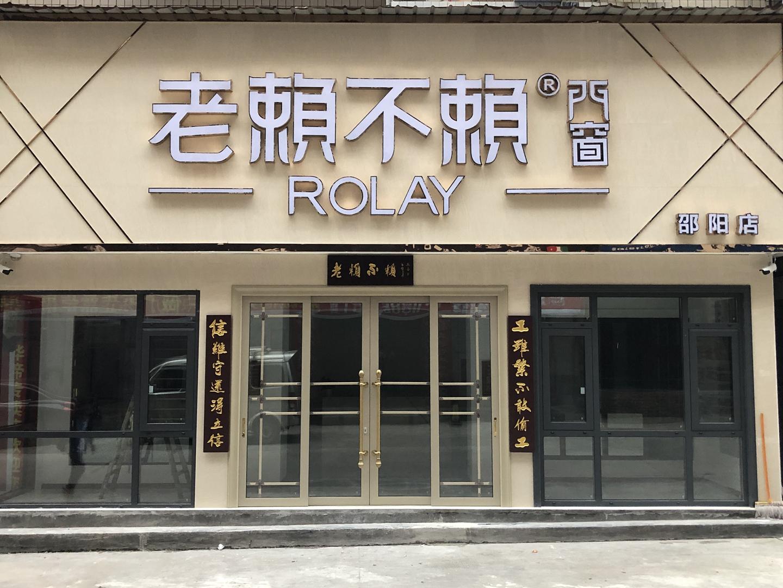 湖南邵阳店