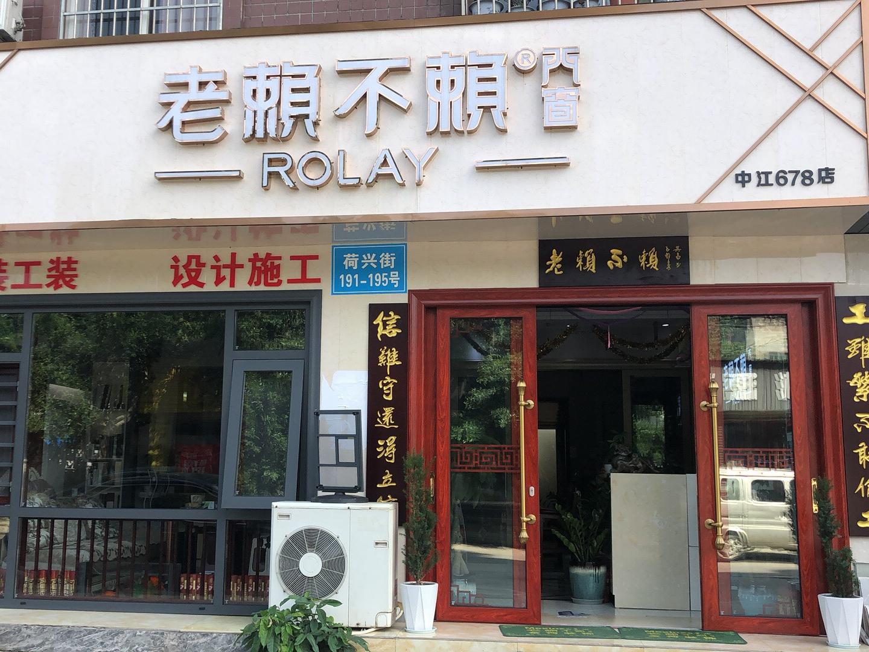 四川中江店