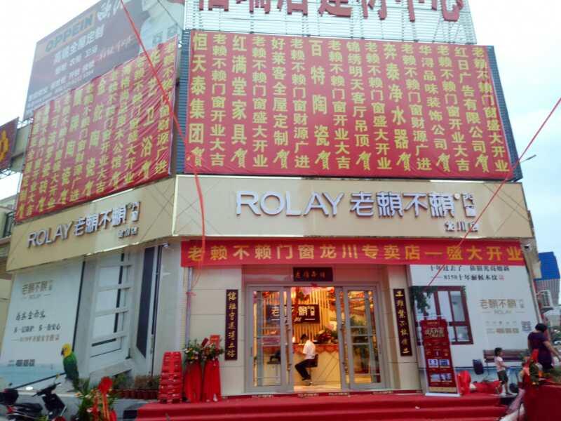 广东龙川店