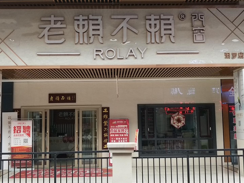 湖南汨罗店