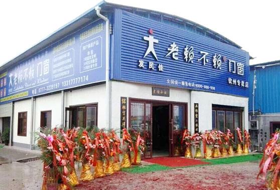 广西钦州店