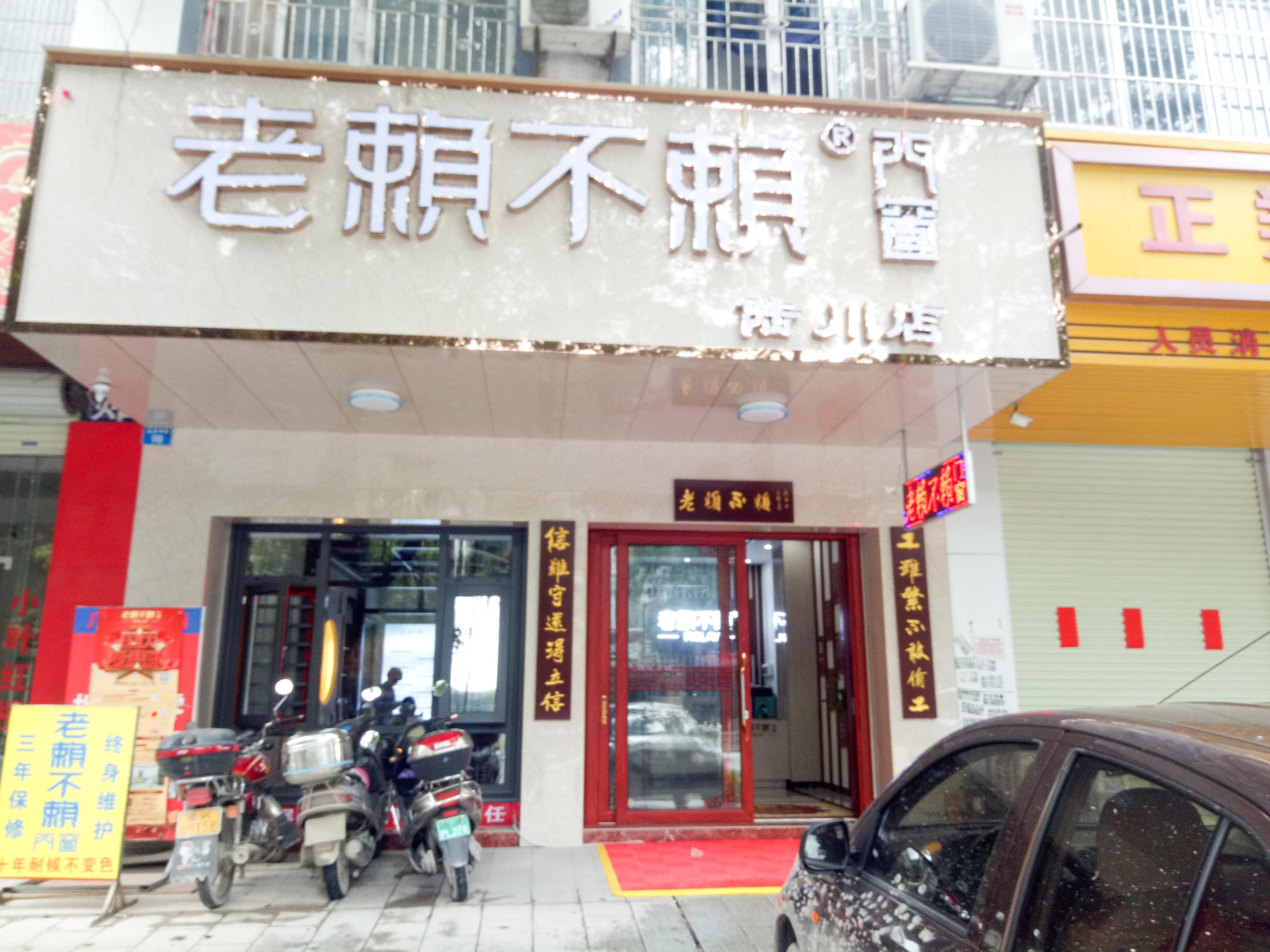 广西陆川店