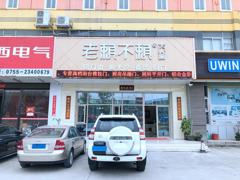 广东公明店