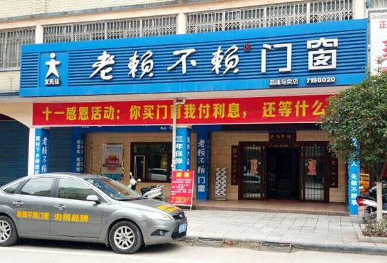广西荔浦店