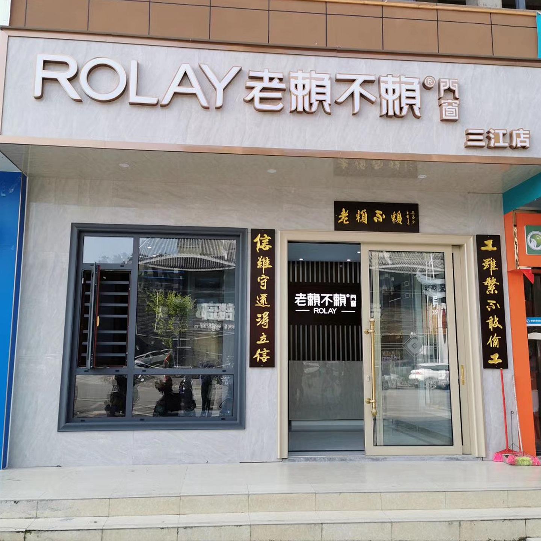 广西三江店