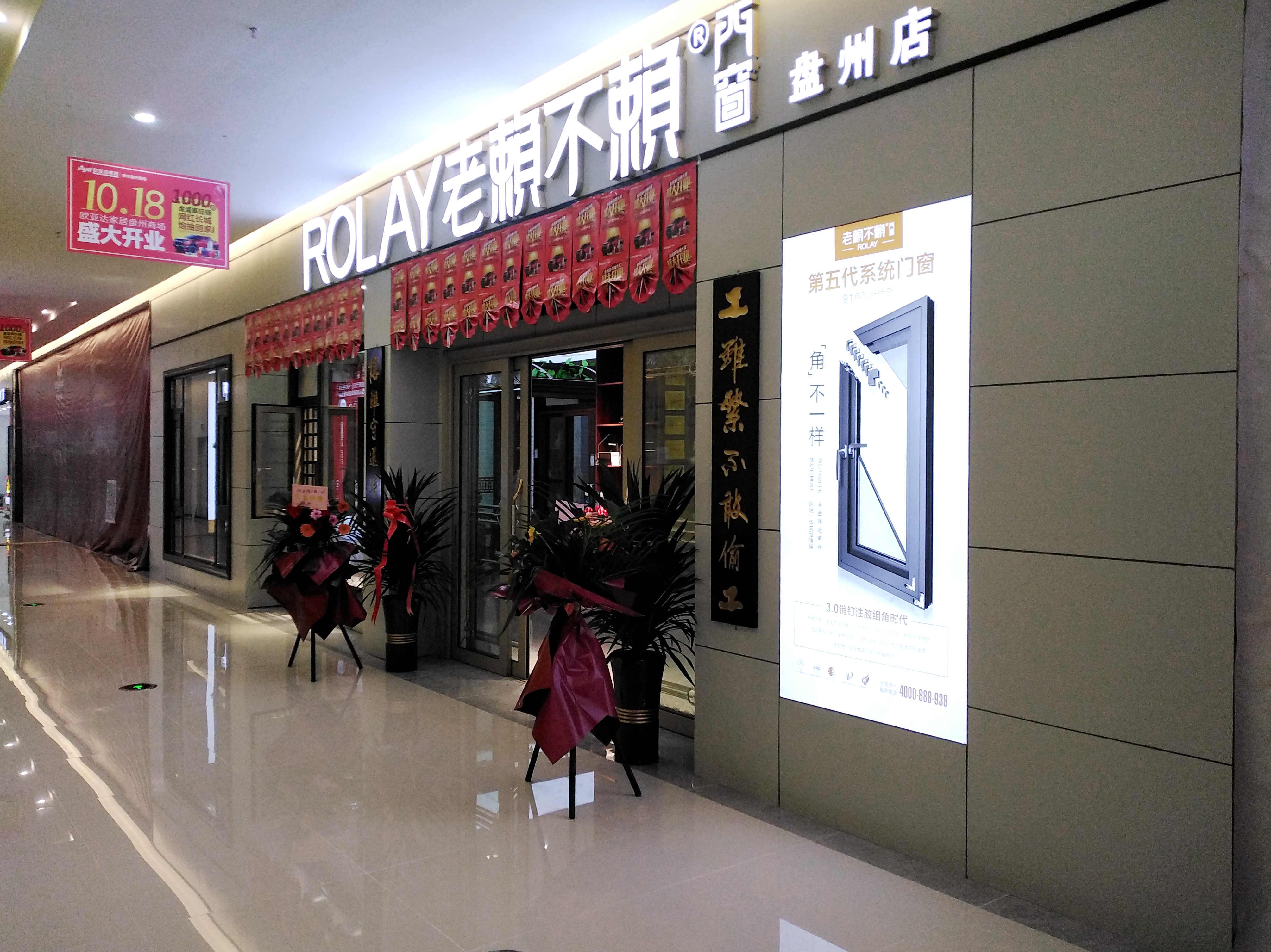 贵州盘州店