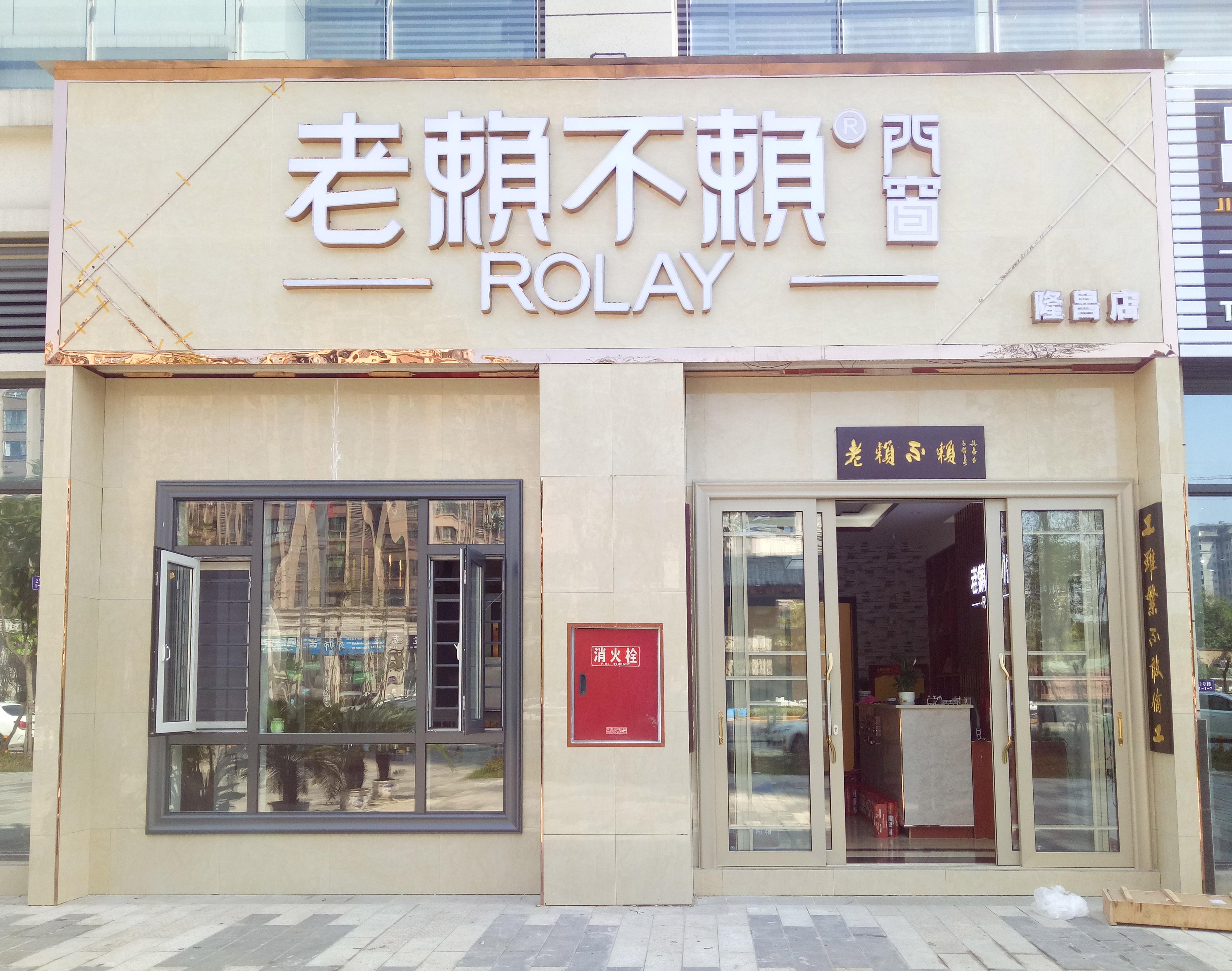四川隆昌店
