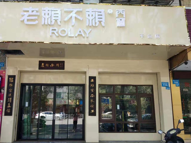 广东平远店