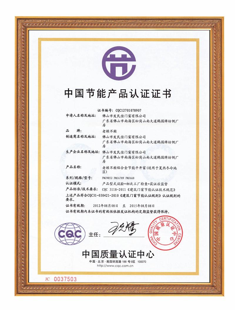 CQC节能产品认证