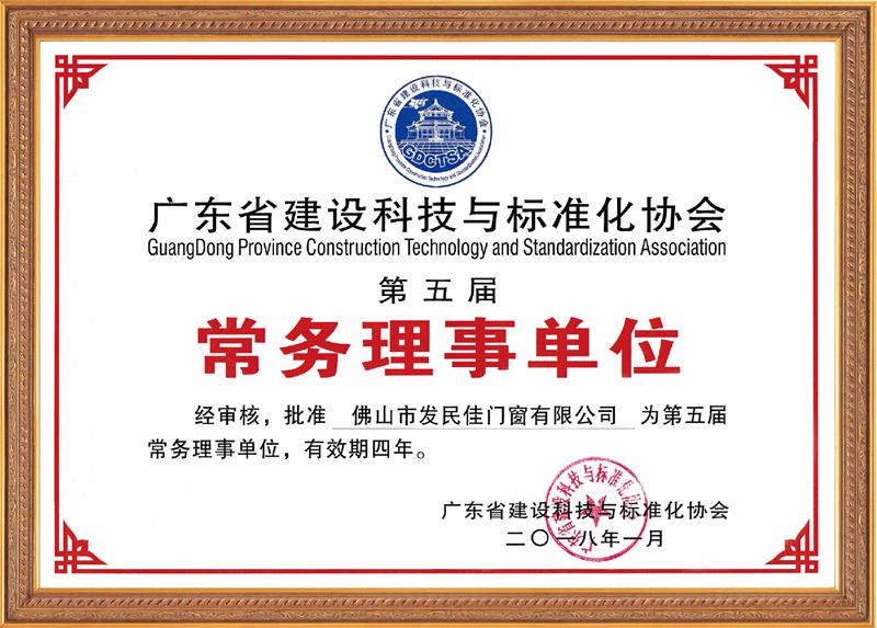 广东省建设科技与标准化协会常务理事单位