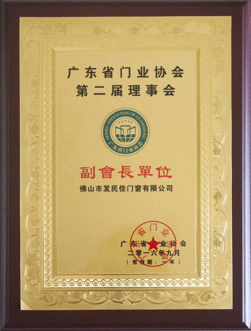广东省门业协会副会长单位